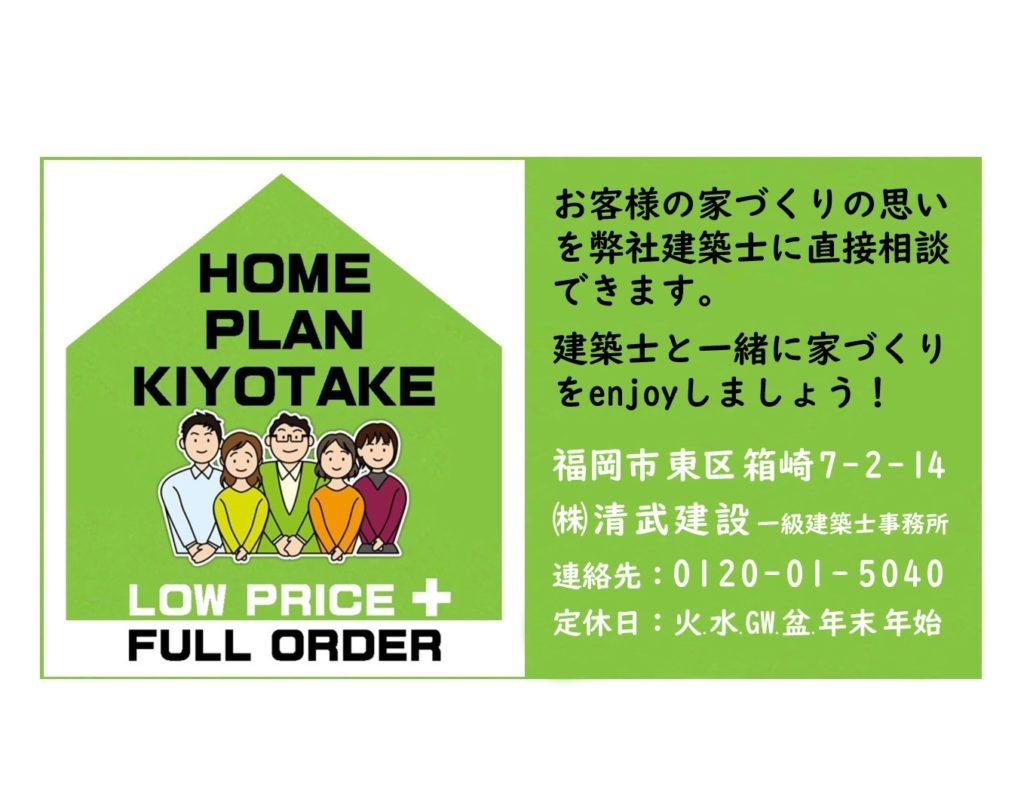 画像に alt 属性が指定されていません。ファイル名: fukuokatyuumonnzyuutakukutikomi-1024x799.jpg